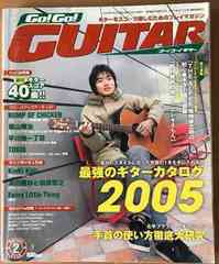 GO!GO!GUITAR 2005年月2号 ギタースコア40曲掲載 切手払い可能