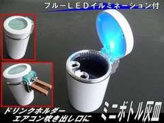 ブルーイルミネーションLED付き ボトル灰皿 選べるカラー