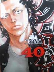 【送料無料】クローバー 全43巻完結セット《ヤンキー漫画》