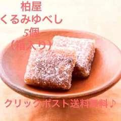 送料無料 東北福島銘菓 柏屋 くるみゆべし 5個 餅菓子 和菓子