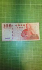 台湾100圓札♪