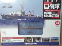 自衛隊モデルコレクション31 海上自衛隊護衛艦 あやなみ
