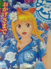 【パチンコ 海物語 15時周年 マリンちゃん】非売品ポスター