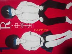 ゴトウユキコ「R−中学生」全3巻3冊セット