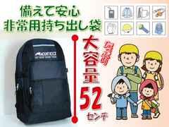即売◆備えて安心◆防災用◆大容量リュック◆濃い青色/L紺/52