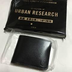 smart付録 アーバンリサーチ本革仕様2つ折り財布新品♪