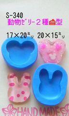 スイーツデコ型◆動物ゼリー2種類◆ブルーミックス・レジン・粘土