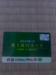 ツルハ 株主優待カード