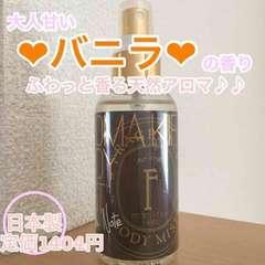 新品☆アロマ 本格香水 フレグランスボディミスト☆バニラノート