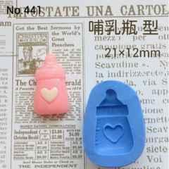 デコ型◆哺乳瓶◆ブルーミックス・レジン・粘土