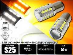LEDツインカラーバルブ S25 SMD21連 白橙 キャンセラー内蔵