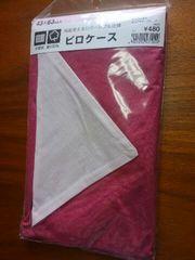新品未使用♪イトーヨーカドー枕カバー・43×63cm 中袋式ピンク系♪