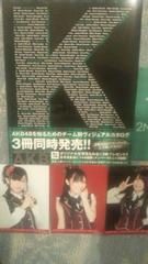 激レア☆AKB48/VISUALBOOK2010チームK/帯付生写真付/渡辺・片山・平嶋
