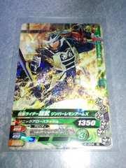 ガンバライジング 4弾 R(レア) 仮面ライダー鎧武 ジンバーレモンアームズ 4ー004