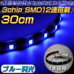 エムトラ】30cm SMD LEDテープ 高輝度 3チップ内蔵SMD12連搭載 ブルー