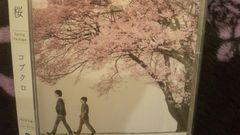 激安!激レア!☆コブクロ/桜☆初回限定盤/CD+DVD☆帯付き!超美品!