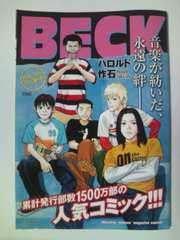 映画「BECK」試し読み小冊子 向井理 水嶋ヒロ 佐藤健 桐谷健太