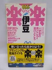 1511 伊豆 (るるぶ楽楽)