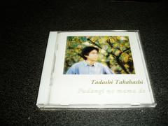 CD「高橋忠史/普段着のままで」94年盤 サイン入り 即決