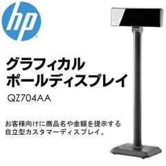 ヒューレット パッカード HP グラフィカルポールディスプレイ