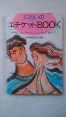 においのエチケットBOOK/中古本