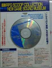 スーパーファミコンマガジン10月情報号附録 CD