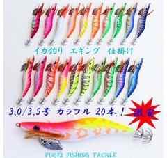 イカ釣り用餌木3.0号10本3.5号10本 計20本セット