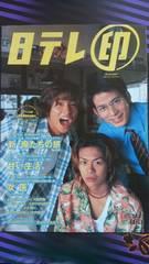 冊子 日テレ 印 voI. 6日本テレビ