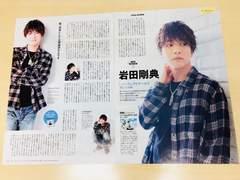 三代目J Soul Brothers 岩田剛典くん 9/22 月刊誌3冊他切り抜き