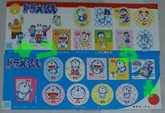 ドラえもん シール式切手520円+820円 新品未使用