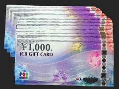 ◆即日発送◆40000円 JCBギフト券カード新柄★各種支払相談可