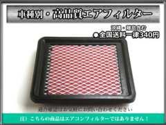 ●即送/送料340円 高品質エアフィルター ザッツ That's JD1 JD2