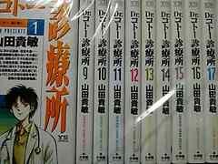 実写ドラマ化コミック Drコトー診療所 全巻セット【送料無料】
