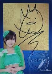 AKB48オフィシャルトレカvol.2 小野恵令奈・直筆サインカード