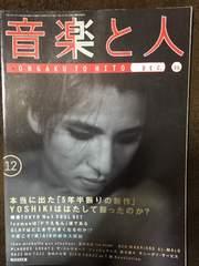 1996 YOSHIKI 表紙 音楽と人 エックスジャパン X JAPAN ヨシキ