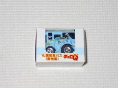 チョロQ★札幌市営バス(動物園) タカラトミー 欠品無し