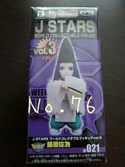 J STARS フィギュアvol.3藤原佐為 ヒカルの碁 ワールドコレクタブル