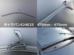 日産エアロワイパーブレード キャラバンE24E25