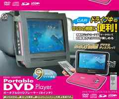 DVDプレーヤー 車様シガーアダプター電源、車載用バック付 新品