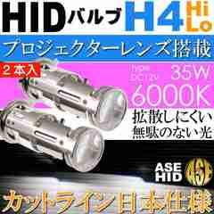 ASE HID H4 Hi Loプロジェクター 6000Kバルブ2本 as9020bu6K