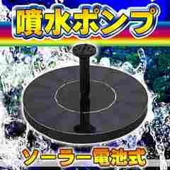 噴水 ポンプ ソーラー 電池不要 省エネ 噴水の最大高45cm