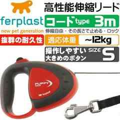 犬猫用伸縮リード フリッピーテックS コード3m赤 Fa5067