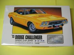 アリイ 1/24 オーナーズ24 No.12 ダッジチャレンジャー(1973年)