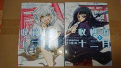 送料込収穫の十二月 全巻 2巻
