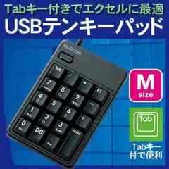 ☆ELECOM テンキー USBテンキーボード ブラック