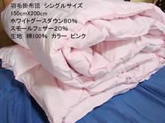 必見!高級羽毛布団 ホワイトグースダウン80% 10