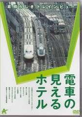 新品DVD【電車の見えるホテル 】素晴らしきトレインビュー送料込