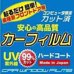 高級プロ仕様 MINI ミニ F56 H26/4〜 カーフィルム フロントドア