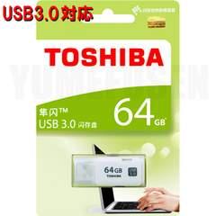 即決新品 東芝製 USBメモリー 64GB パッケージ 高速なUSB3.0対応