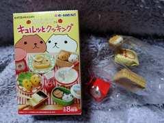 自宅保管品・カピバラさんキュルッとクツキング�@ほかほか自家製パン。
